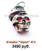 флешка ювелирная череп